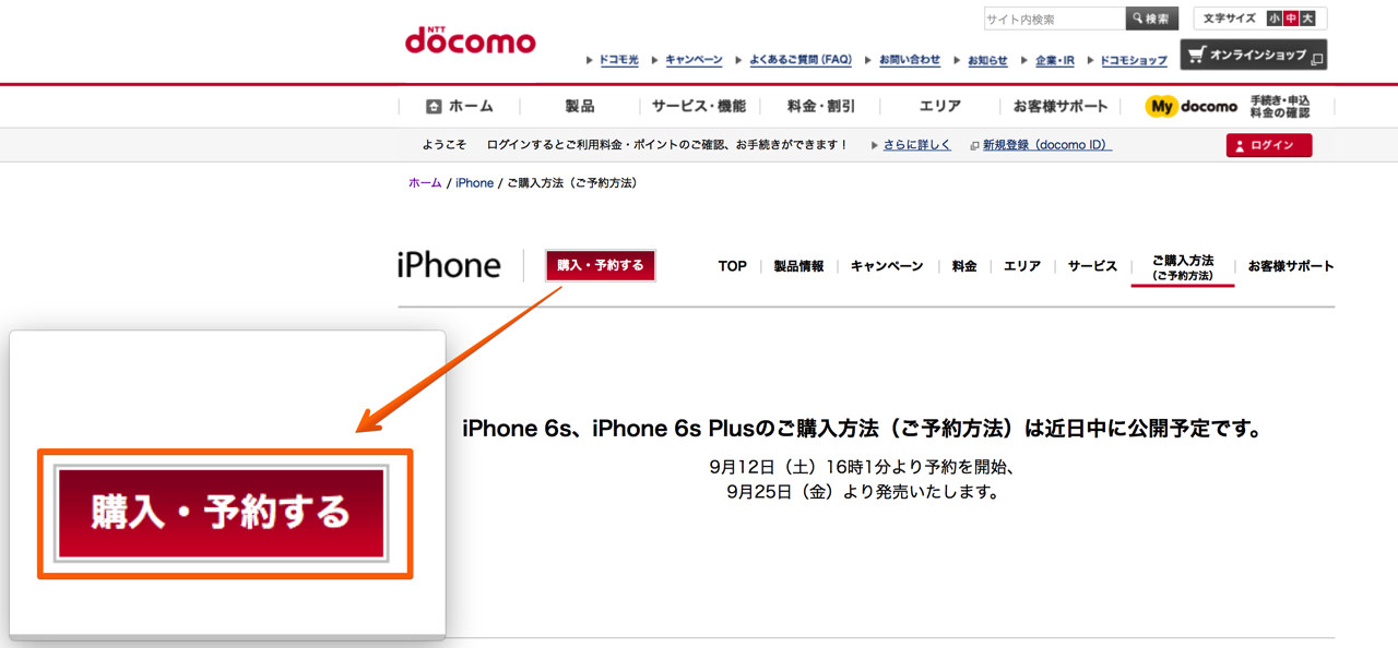 Iphone 6s reserved september 12 2015 au docomo softbank2