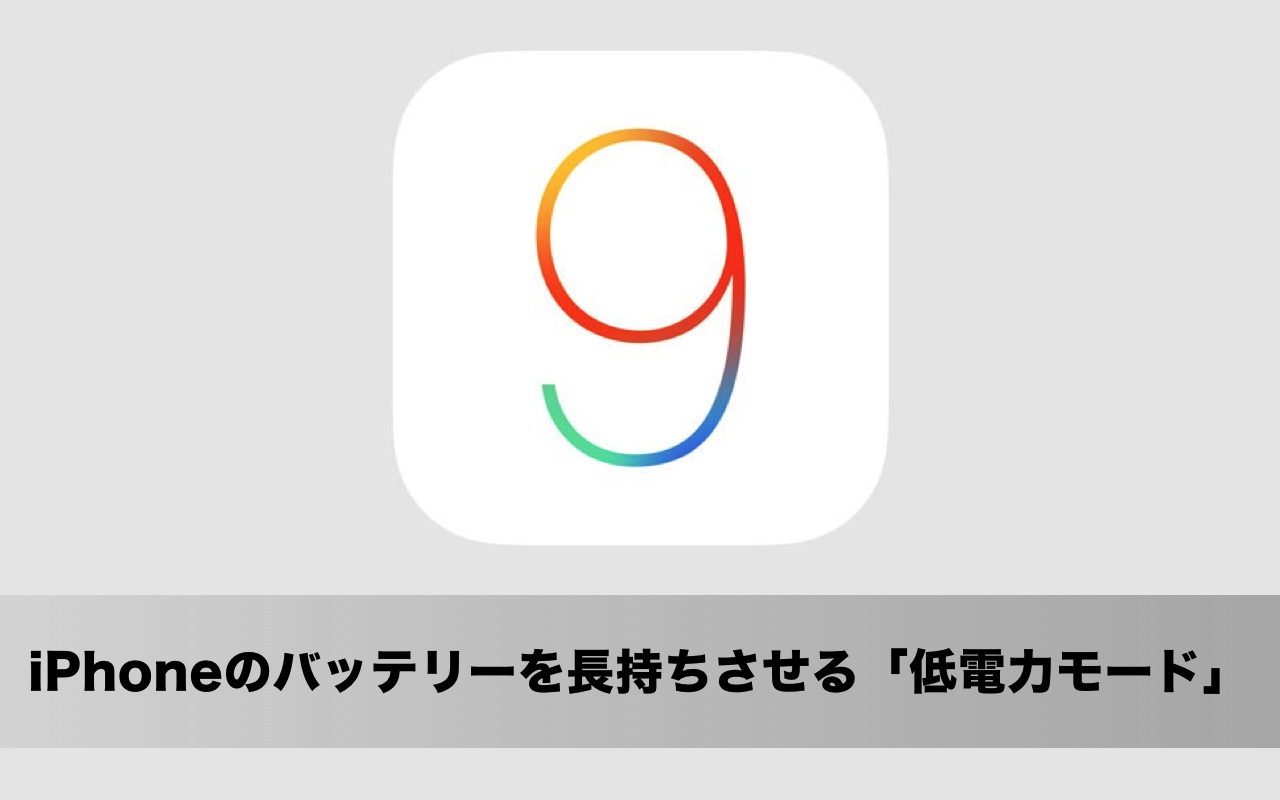 iOS 9 新機能:iPhoneのバッテリー消費を抑えてくれる「低電力モード」が超便利!