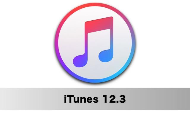Apple、「iTunes 12.3」をリリース