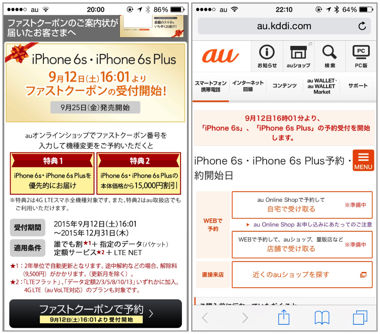 Kddi au iphone 6s fast coupon start accepting
