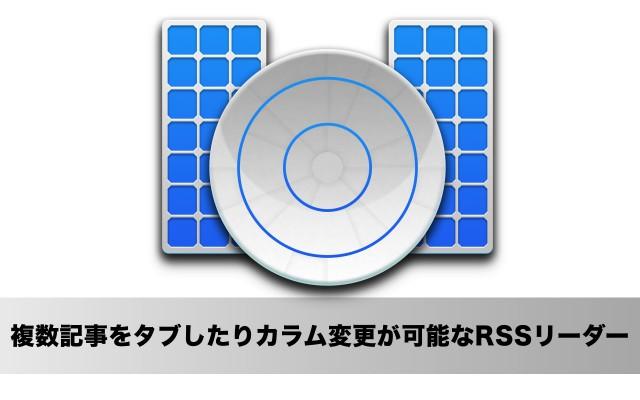 タブ化 & 見やすいカラム表示に変更できるMac用RSSリーダー「NetNewsWire」