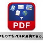 これは便利!Office文書・ウェブページ・写真・連絡先などを一発でPDFに変換できるiPhoneアプリ「PDF Converter」
