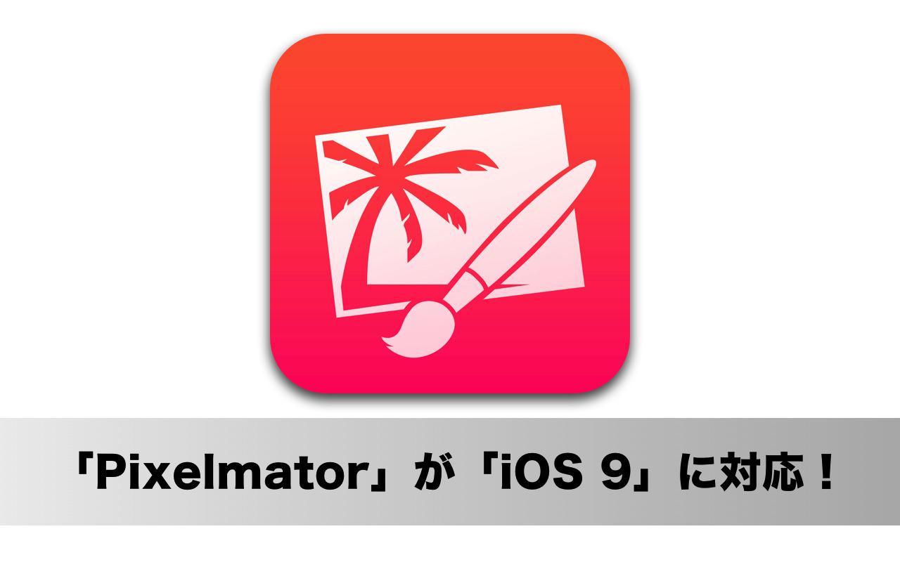画像編集アプリ「Pixelmator for iOS」が「iOS 9」に対応!iPad のマルチタスキング機能や8K解像度の編集が可能に!