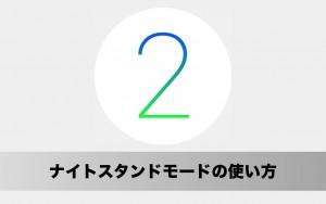 Apple、「watchOS 2」 正式リリース!アップデート方法は iPhone の「Apple Watch」アプリから。