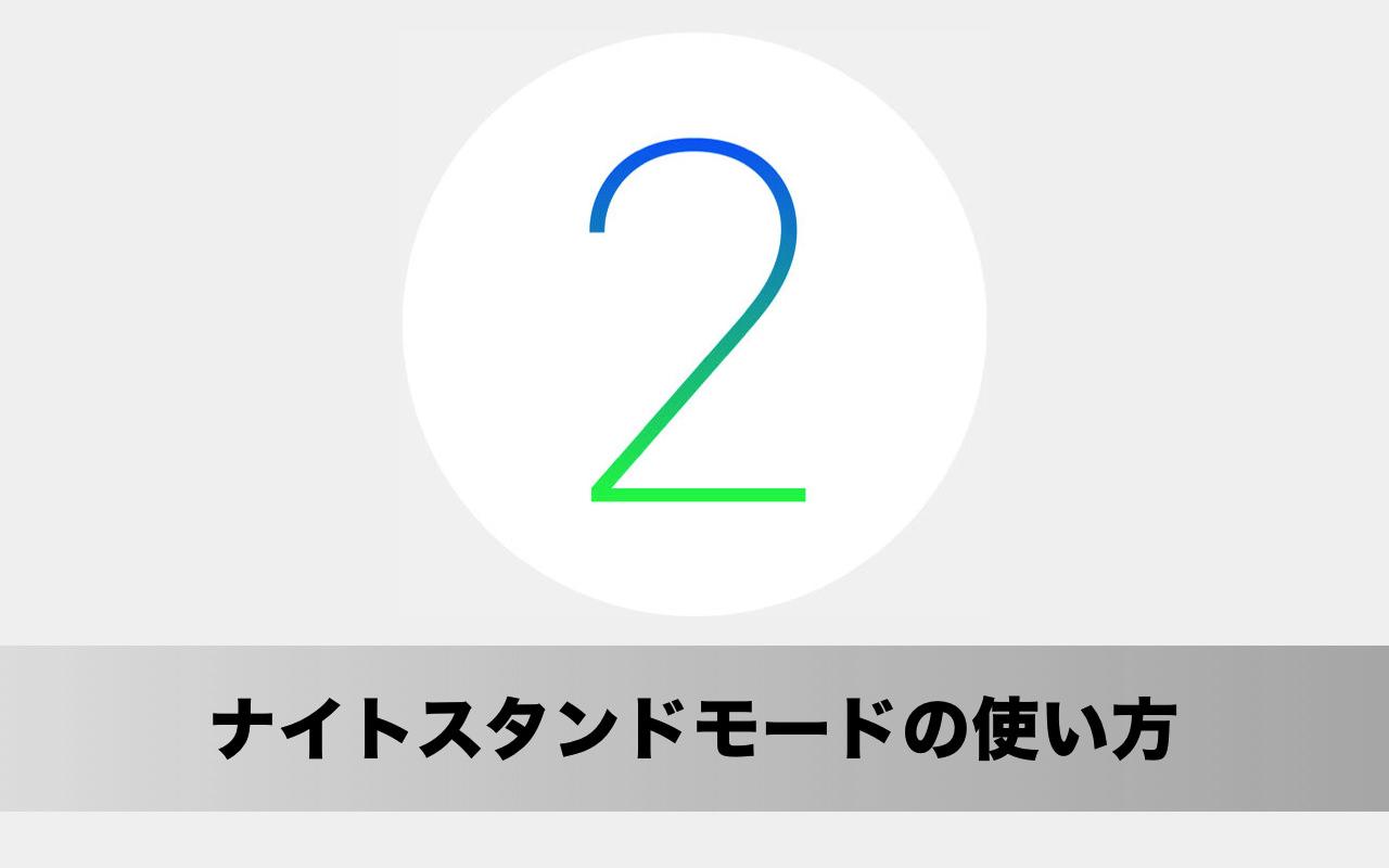 watchOS 2 新機能:「ナイトスタンドモード」の設定と使い方