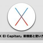 「OS X El Capitan」の便利な新機能と使い方まとめ