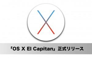 「OS X El Capitan」明日リリース!アップデートに失敗しないための5つの準備