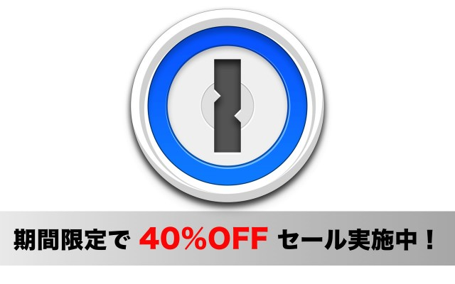 Macの人気パスワード管理アプリ「1Password」が期間限定で40%オフセール実施中