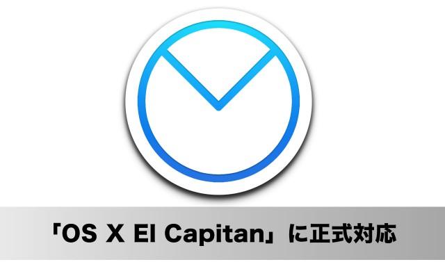 Mac向け人気メールアプリ「Airmail 2.5」が「OS X El Capitan」に正式対応