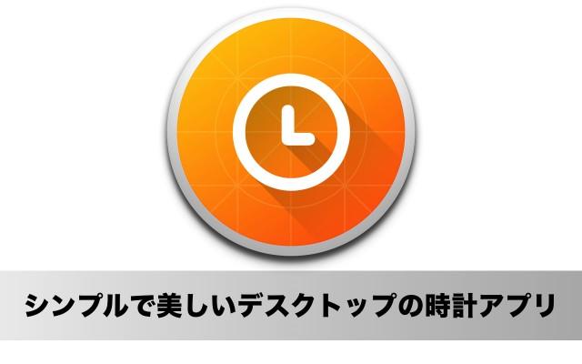 ちょっとした気分転換に使える!美しい景色の写真と時計を自動表示するMacアプリ「Ellie」