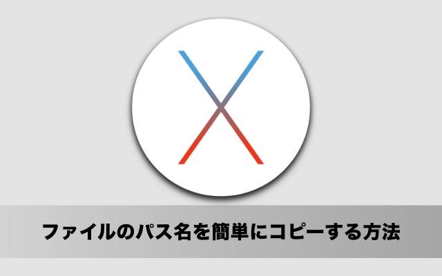 OS X El Capitan 使い方:ファイルのパス名を簡単にコピーする方法