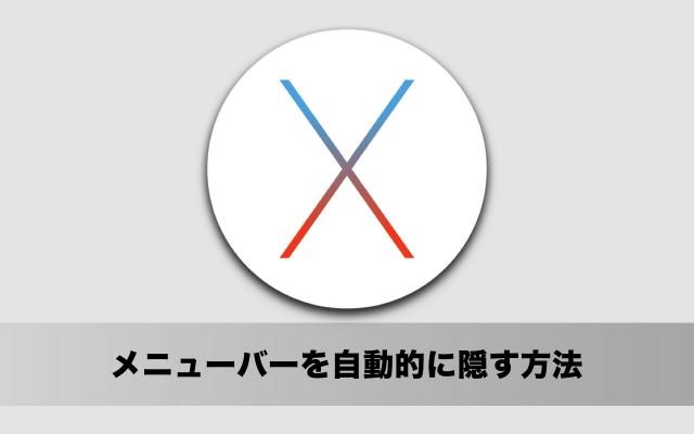 OS X El Capitan 使い方:メニューバーを自動的に隠す方法