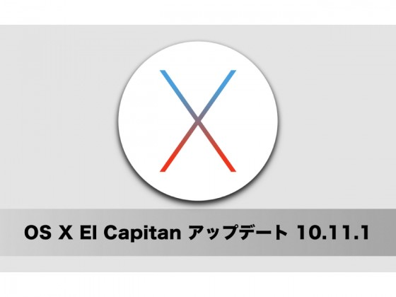 Apple、「OS X El Capitan 10.11.1」をリリース!「Microsoft Office 2016」との互換性が向上
