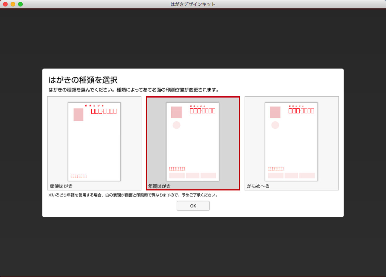 Hagaki design kit 201615
