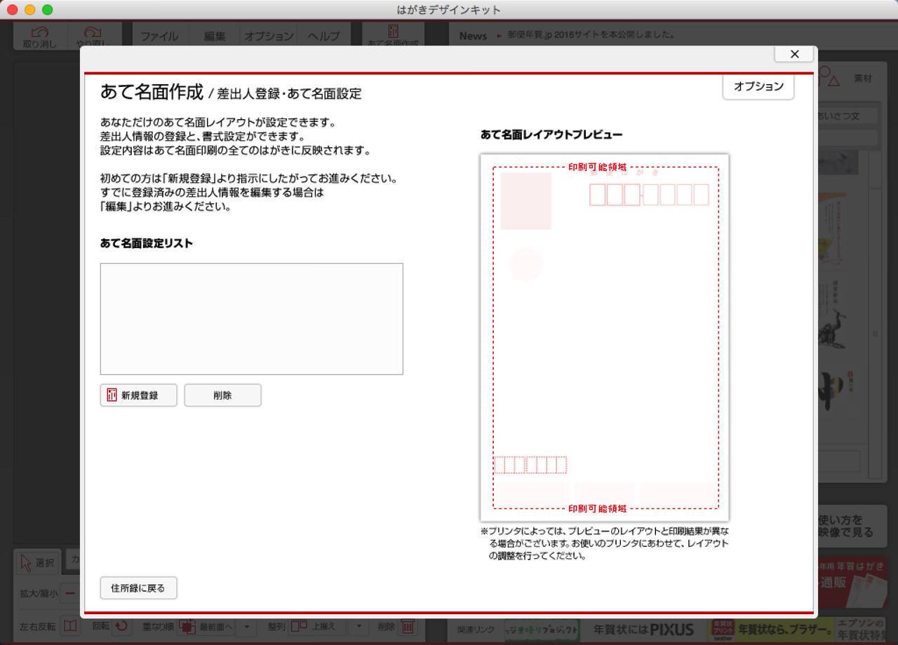 Hagaki design kit 20168