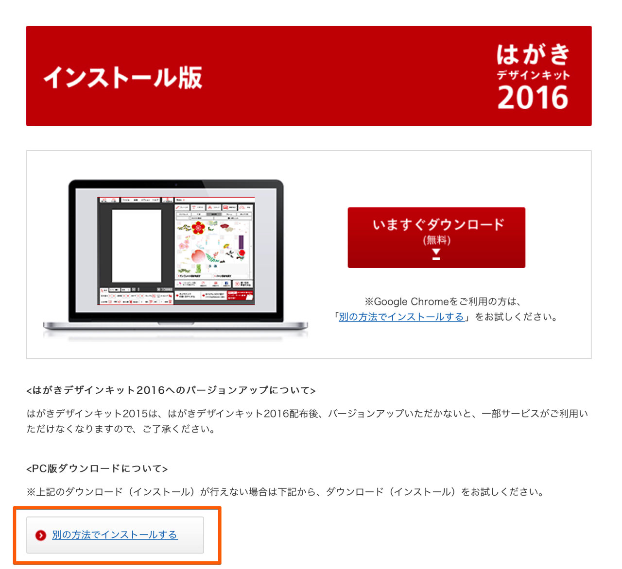 Hagaki design kit 20164
