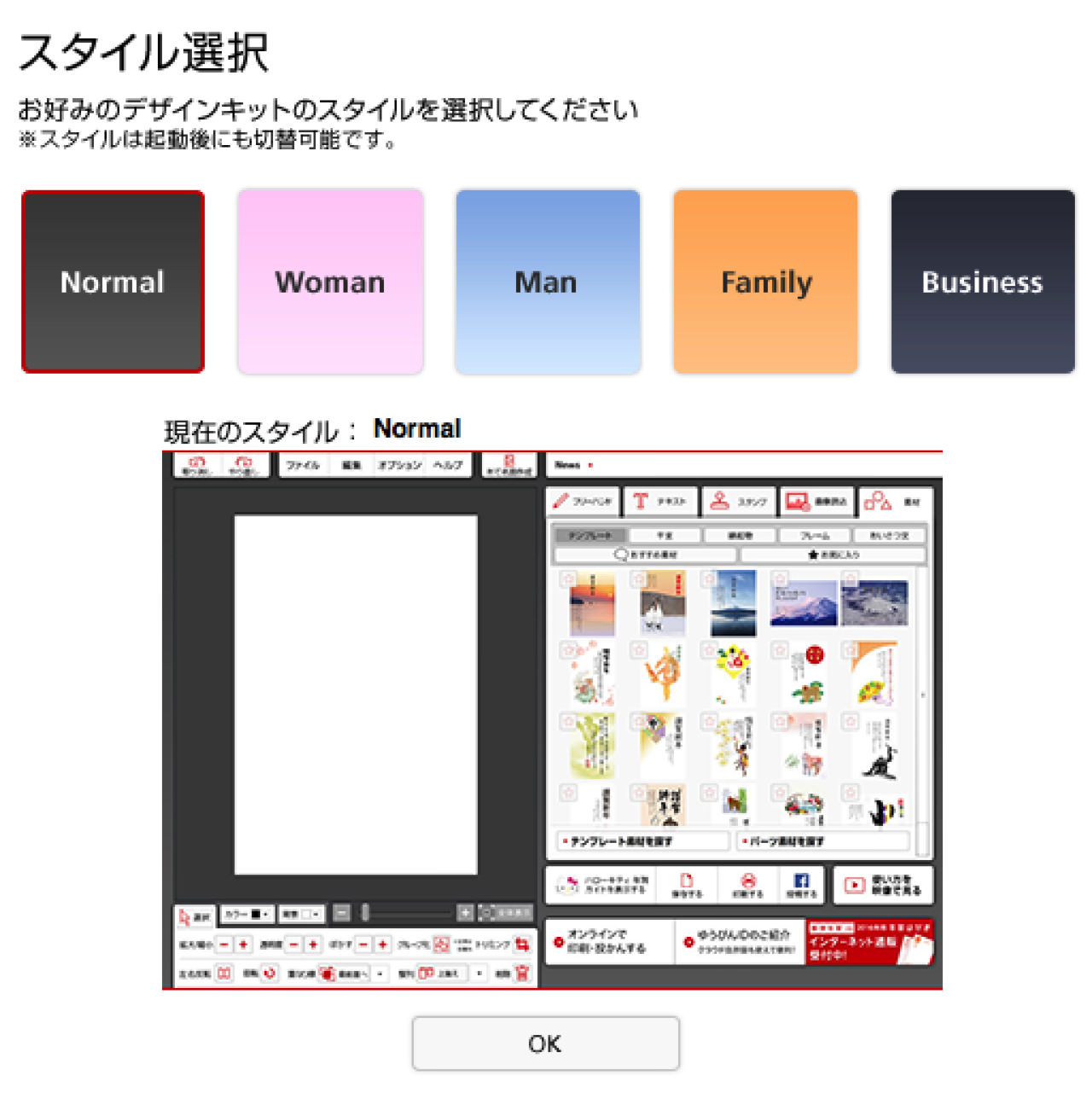 Hagaki design kit 201614