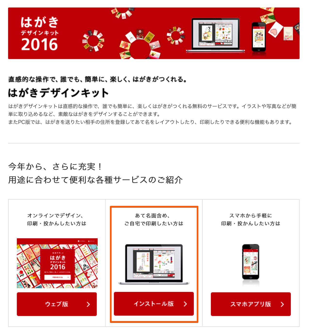 Hagaki design kit 201616