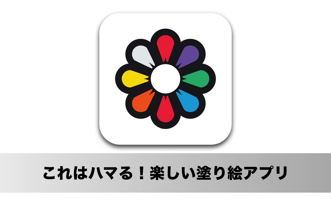 これはハマる!簡単に描けて面白い iPhone 塗り絵アプリ「Recolor」