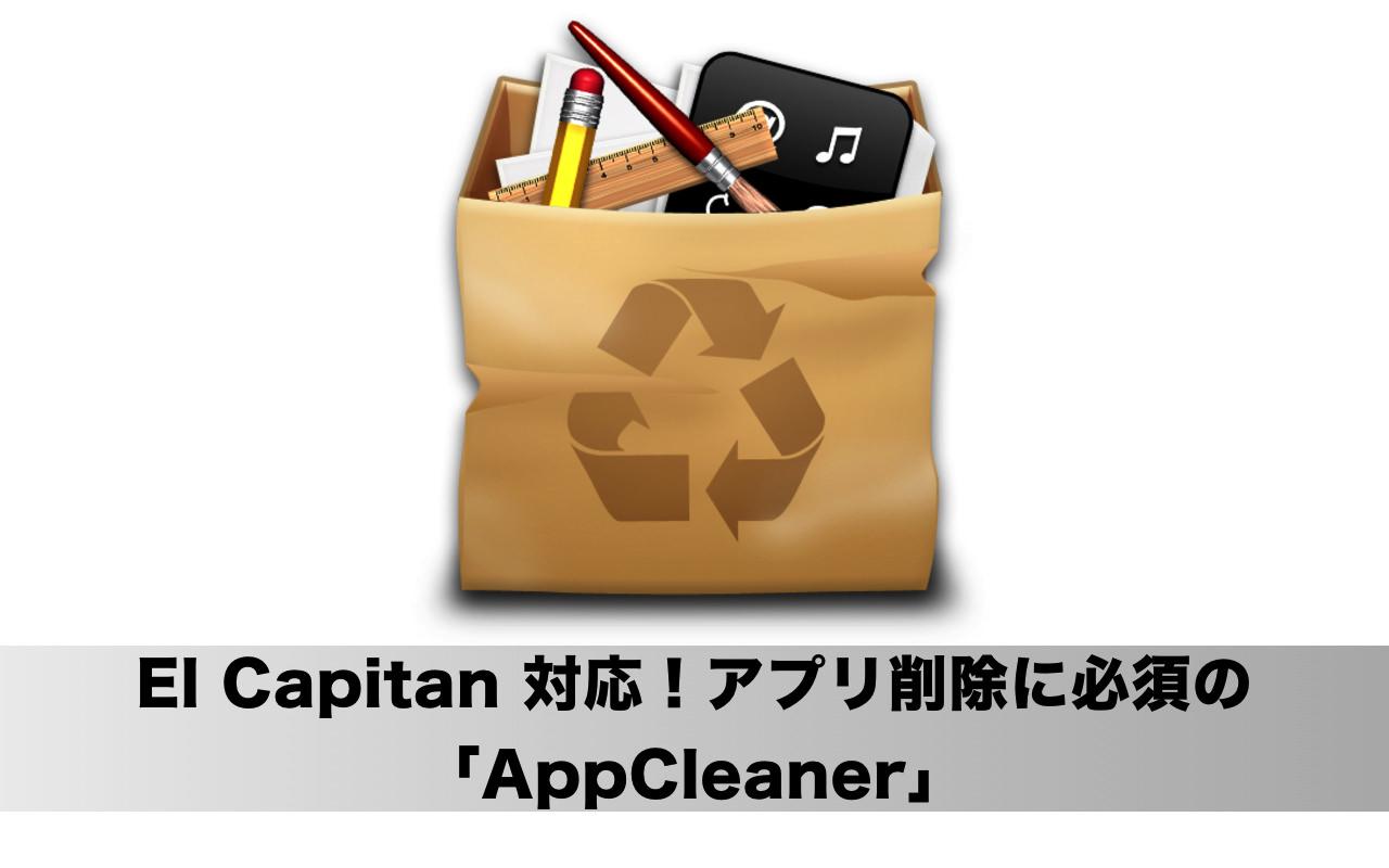 Macアプリを関連ファイルごと削除できる「AppCleaner」が「OS X El Capitan」に正式対応!