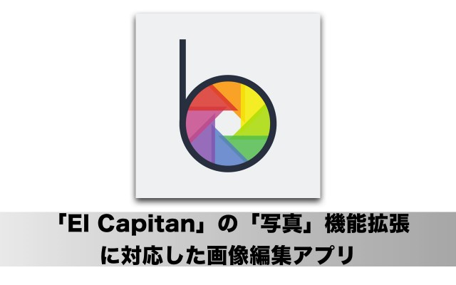 「OS X El Capitan」でMacの「写真」アプリを機能拡張できる画像編集アプリ「BeFunky Express」