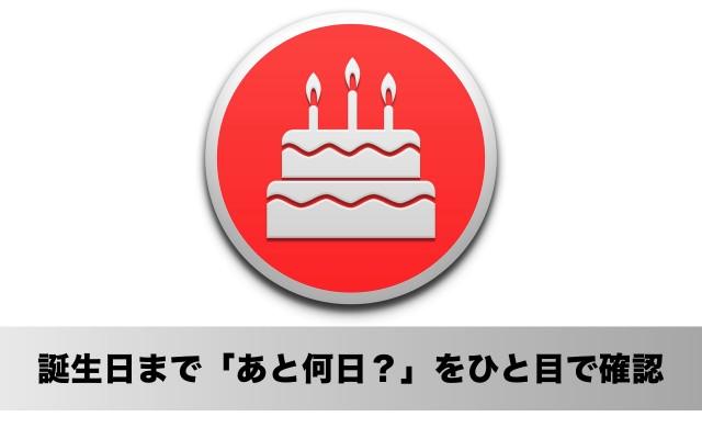 誕生日まで「あと何日?」を通知センター(ウィジェット)でカウントダウン表示できるMacアプリ「Birthdays」