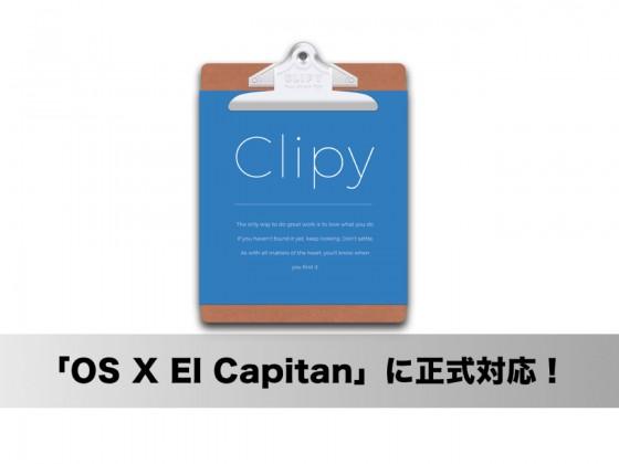 Mac向け人気クリップボードアプリ「Clipy」が「OS X El Capitan」に正式対応