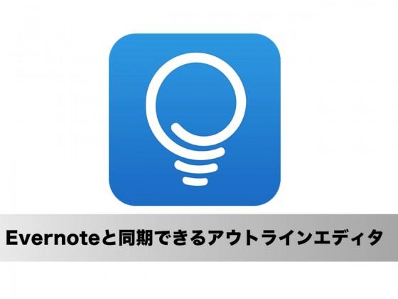 Evernoteと同期できるiPhone・iPad向けアウトラインエディタ「Cloud Outliner 2」