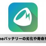 iPhone バッテリーの劣化や寿命を簡単に診断できるアプリ「coconutBattery」