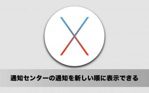 OS X El Capitan 使い方:ダブルクリックでウィンドウを「しまう」or「拡大・縮小」できる