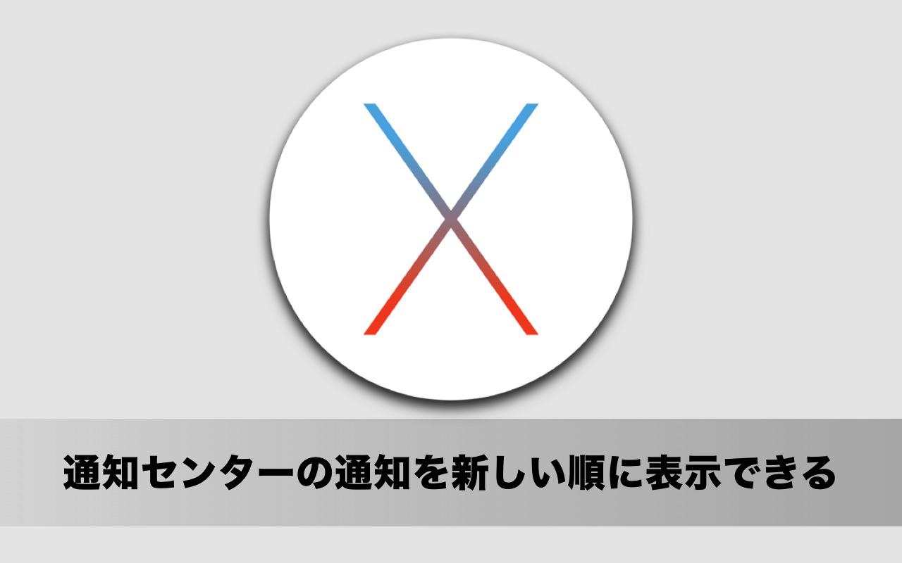 OS X El Capitan 使い方:通知センターを「新しい順」に表示可能に