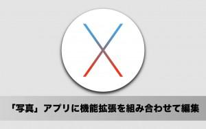 OS X El Capitan 使い方:ファイルをごみ箱に入れず「すぐに削除」する方法