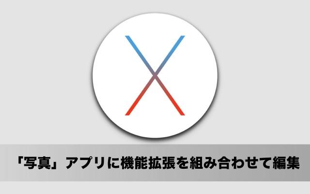 OS X El Capitan 使い方:これは便利!「写真」アプリに機能拡張を組み合わせれば最強の画像編集アプリになる?!