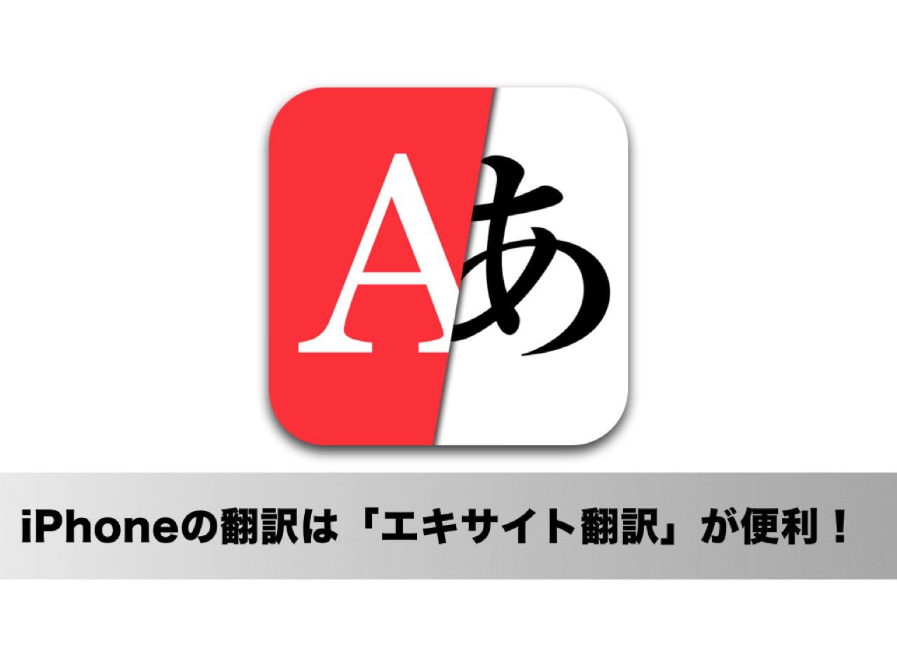 面倒なコピペ作業なしで快適に翻訳できるiPhoneアプリ「エキサイト翻訳」