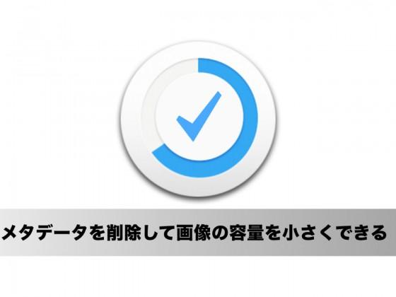 すごい簡単!しかも無料!画像ファイルのサイズ(容量)を小さくできるMacアプリ「File Optimizer」