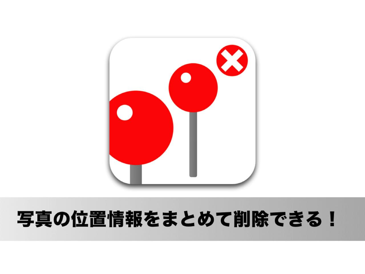 写真のジオタグ(位置情報)を複数まとめて削除できるiPhoneアプリ「GTRemover」
