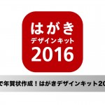【2016年版】年賀状をMacやiPhoneで作るならフリーソフト(無料アプリ)の「はがきデザインキット 2016」がおすすめ!