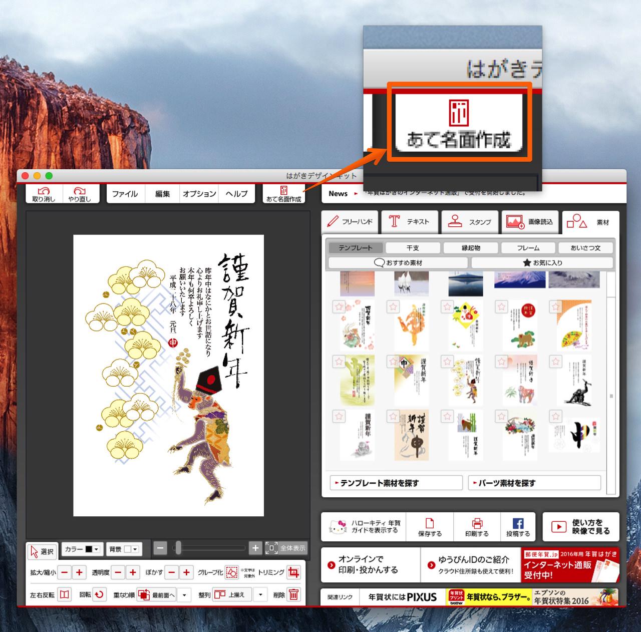 Hagaki design kit 20165