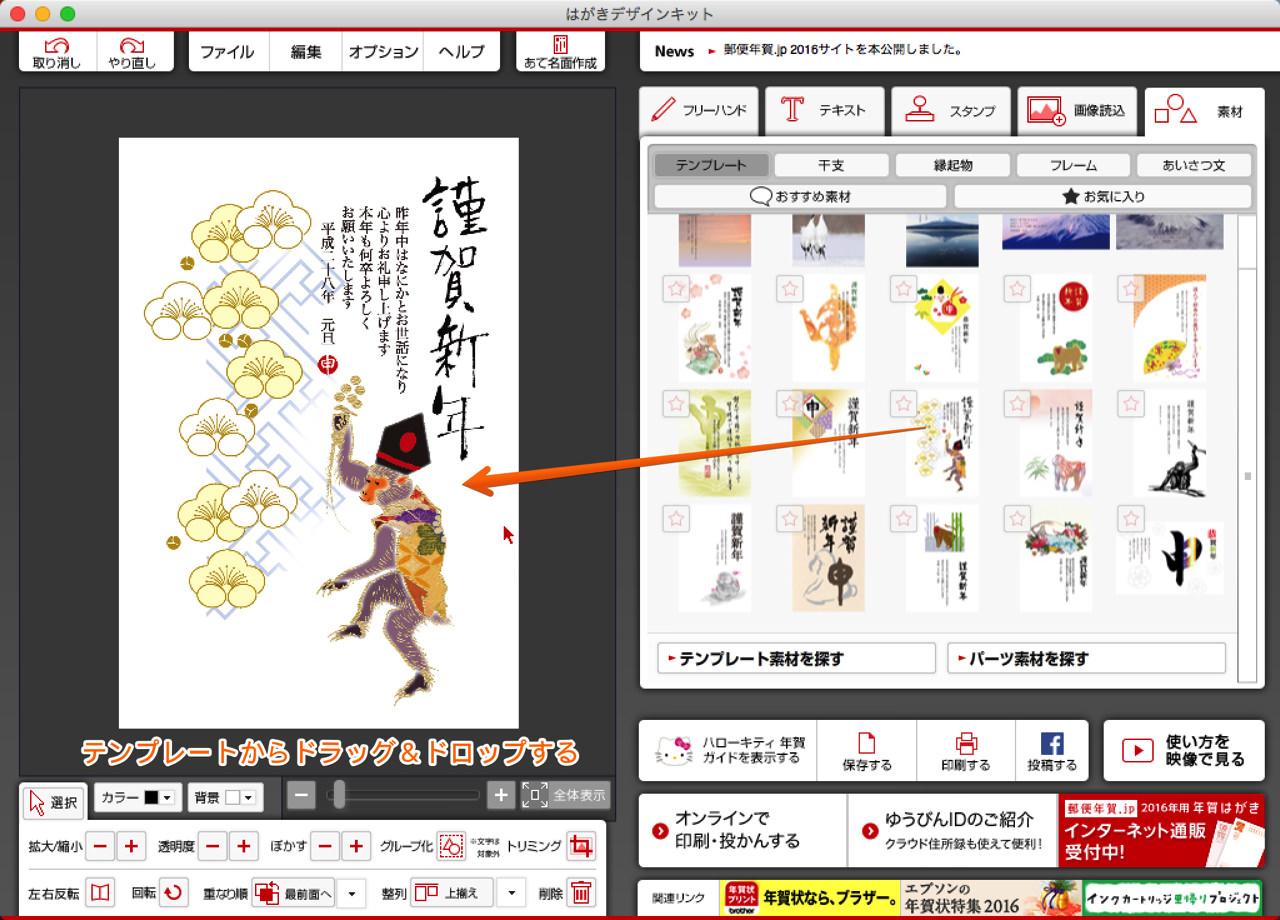 Hagaki design kit 20166