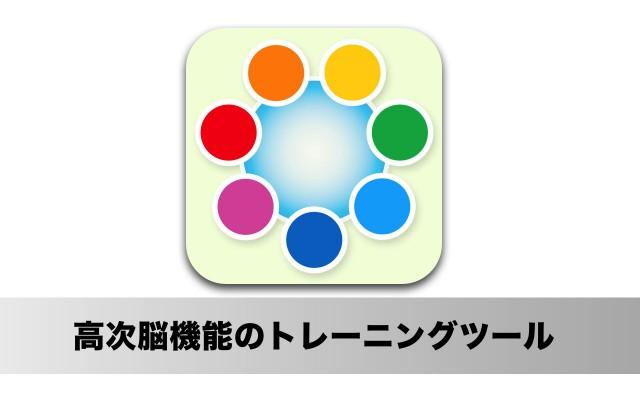 脳トレや認知症予防のリハビリにも使えるiPadアプリ「高次脳機能バランサー」