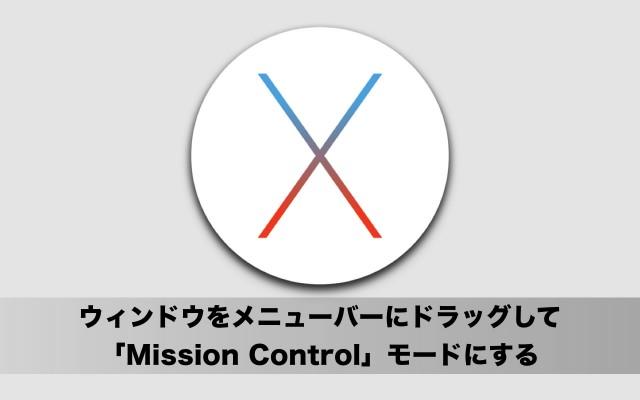 OS X El Capitan 使い方:これ知ってた?Macのウィンドウをドラッグしながらメニューバーにぶつけると「Mission Control」モードになる