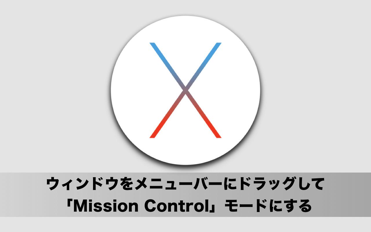 OS X El Capitan 使い方:マウスポインタをシェイクすると大きくなる