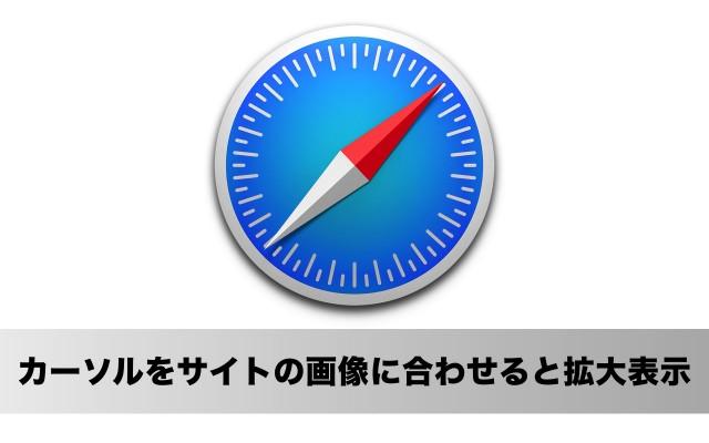 Safari で開いたページの画像をマウスオーバーで拡大表示する機能拡張「HoverSee」
