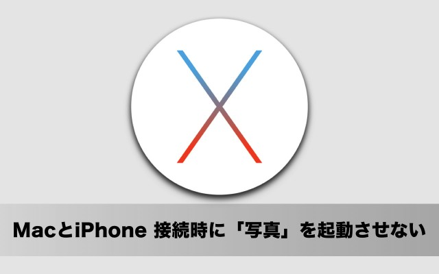 OS X El Capitan 使い方:MacにiPhoneを接続したときに「写真」アプリを起動させない方法