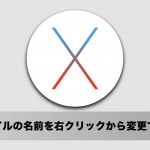 OS X El Capitan 使い方:ファイル名をコンテキストメニュー(右クリック)で変更する方法