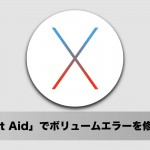 "<span class=""title"">OS X El Capitan 使い方:「FirstAid」でディスクのボリュームエラーをチェック&修復する方法</span>"