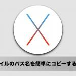 "<span class=""title"">OS X El Capitan 使い方:ファイルのパス名を簡単にコピーする方法</span>"