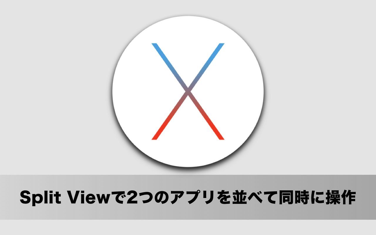 OS X El Capitan 使い方:「Safari」のタブから出る音を消す(ミュートする)方法