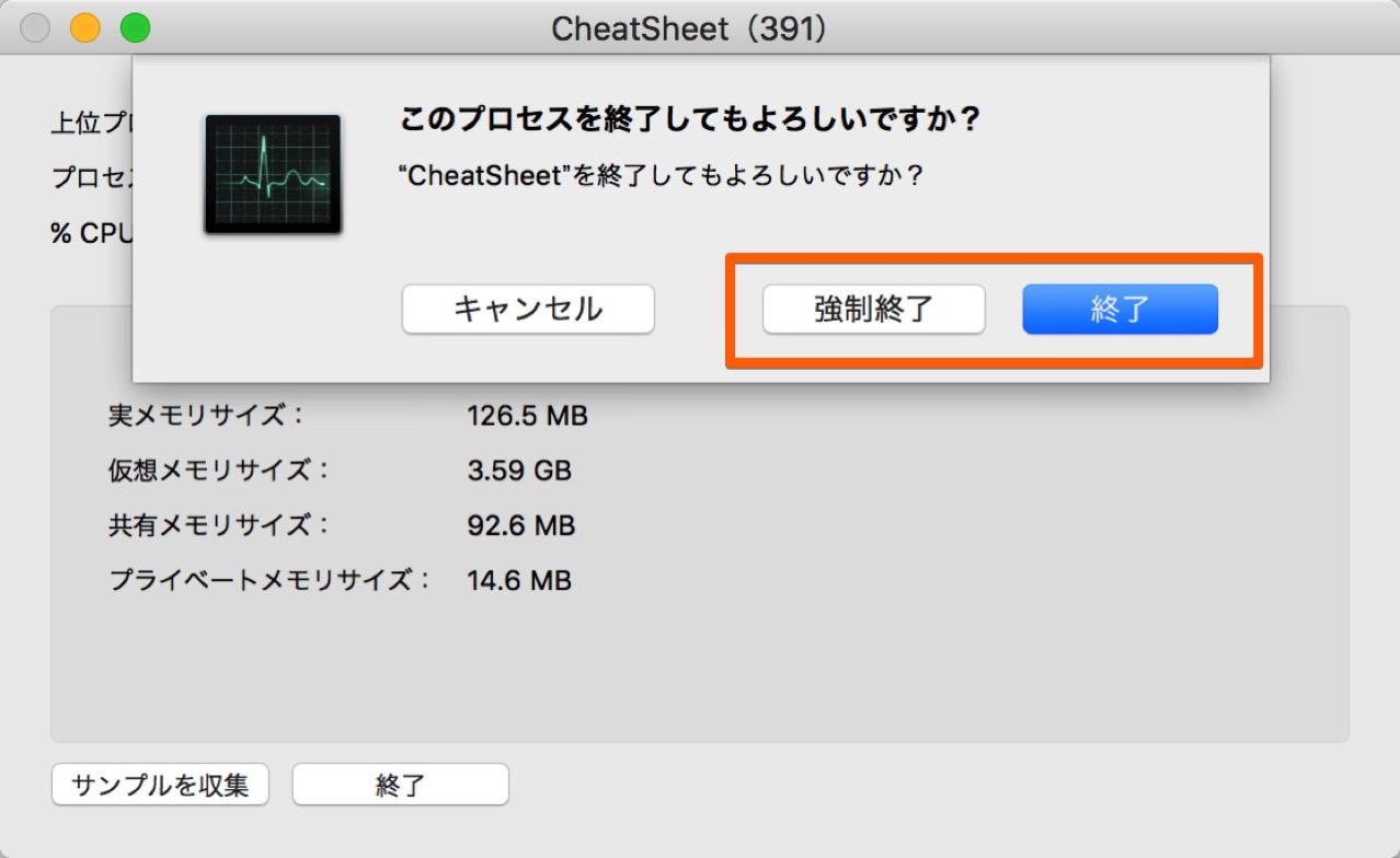終了 mac 強制