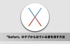 OS X El Capitan 使い方:Split View(スプリット・ビュー)で2つのアプリを並べて同時に操作する